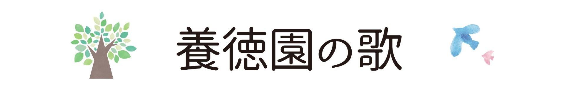 養徳園の歌.jpg
